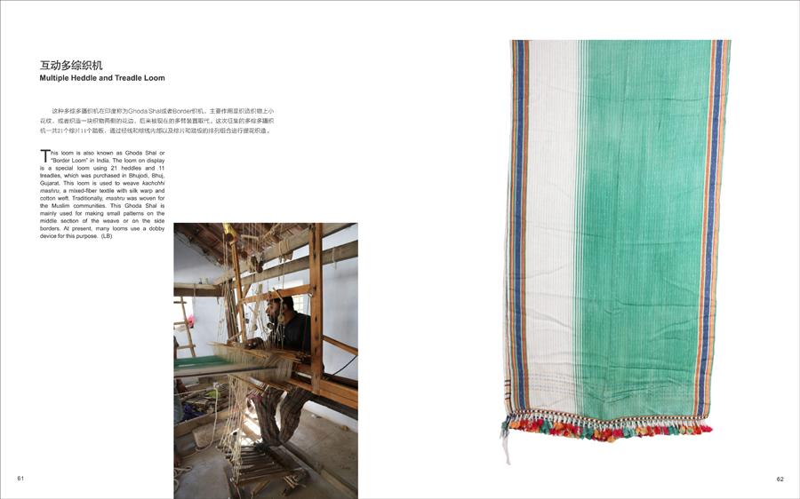 China Silk Museum