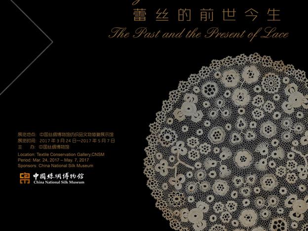 3064522501bea China Silk Museum